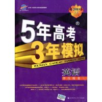 曲一线科学备考·5年高考3年模拟:英语(学生用书)(2010B版)(含答案全解全析)