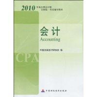 2010年度注冊會計師全國統一考試輔導教材:會計