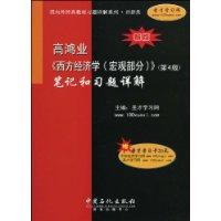 高鸿业《西方经济学(宏观部分)》(第4版):笔记和习题详解