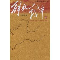 解放戰争(1945.8~1948.9)(上)