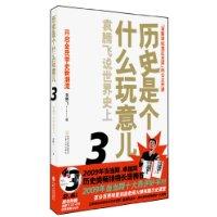 曆史是個什麼玩意兒3:袁騰飛說世界史上(袁騰飛系列圖書累積銷量破百萬)