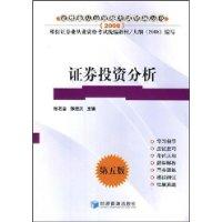 证券投资分析(2008)(第5版)