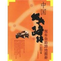 中国经典路线驾车自助游地图册