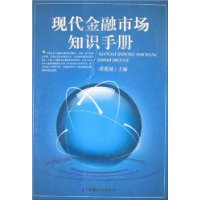 现代金融市场知识手册