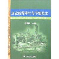 企业能源审计与节能技术