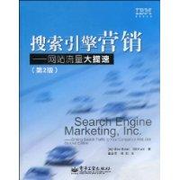 搜索引擎营销:网站流量大提速(第2版)