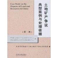 土地矿产争议典型案例与处理依据(第2辑)