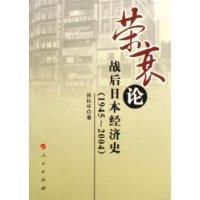 荣衰论:战后日本经济史(1945-2004)