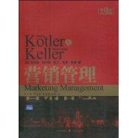 营销管理(13版)