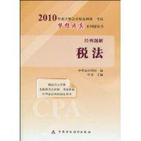 经典题解·税法(附20元学习卡1张)