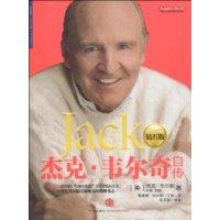杰克·韦尔奇自传(钻石版)