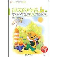清風的吟唱:感動小學生的100篇散文(最新版)