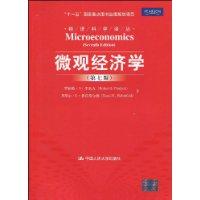 微观经济学(第7版)