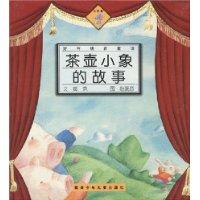 茶壶小象的故事