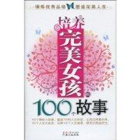 培養完美女孩的100個故事