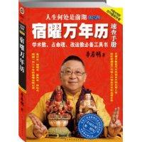 人生何處是前期(第3部):宿曜萬年曆(中國内地版2010最新升級)