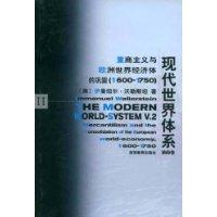 现代世界体系(第2卷)