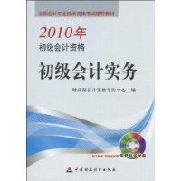 2010年初级会计资格:初级会计实务(附赠CD-ROM光盘1张)