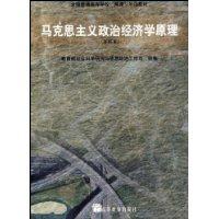 马克思主义政治经济学原理(本科本)