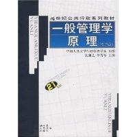 一般管理学原理(修订版)
