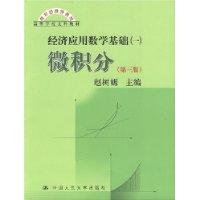 经济应用数学基础1:微积分(第3版)