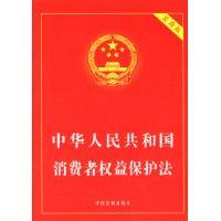 中华人民共和国消费者权益保护法(实用版)