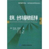 权利、合作与福利的经济学