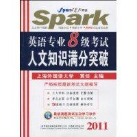 星火英语·2011英语专业8级考试人文知识满分突破