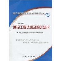 2Z200000 建設工程法規及相關知識(第3版)(附光盤1張)