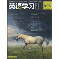英语学习(2009年7-12期合订本)