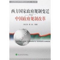 西方國家政府規制變遷與中國政府規制改革