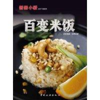百變米飯:百變米飯,萬種風情