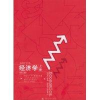 经济学(第3版)(上下册)