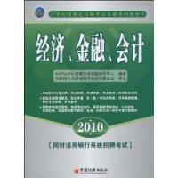 经济、金融、会计(2010)(附光盘1张)