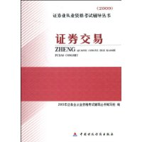 2009證券業從業資格考試輔導叢書·證券交易