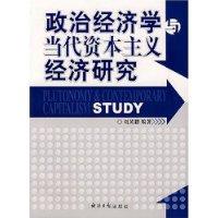 政治經濟學與當代資本主義經濟研究
