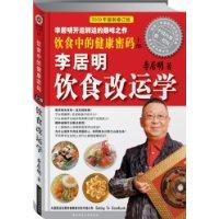 飲食中的健康密碼:李居明飲食改運學