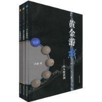 黄金游戏1-3(套装共3册)