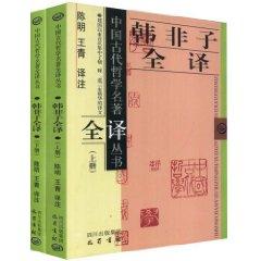 韩非子全译(套装全2册)