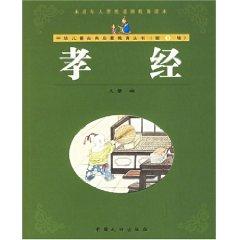 孝经/中华儿童古典启蒙教育丛书