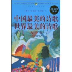 中国最美的诗歌·世界最美的诗歌大全集(超值白金版)