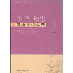 中國名家經典小說集萃