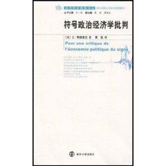 符號政治經濟學批判