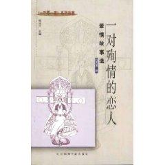 一对殉情的恋人(爱情故事选)/一千零一夜系列故事