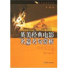 英美经典电影名篇名句赏析-浪漫爱情篇(附盘)