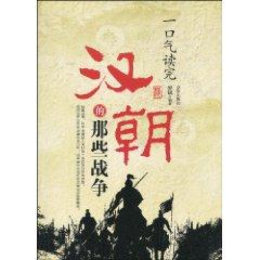 一口气读完汉朝的那些战争