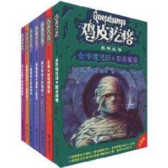 鸡皮疙瘩系列丛书(升级版·第3集)(套装共7册)