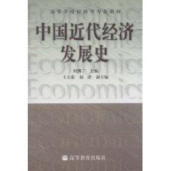 中國近代經濟發展史