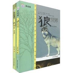 狼世界、狼王夢(美繪版)(套裝共2冊)