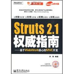 Struts 2.1權威指南(含CD贈光盤1張)